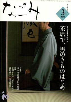 なごみ 2015-03