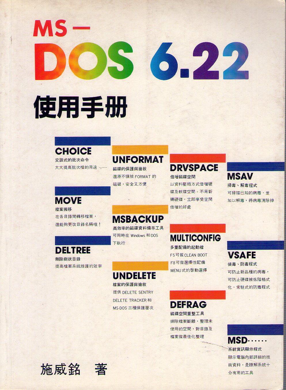 MS-DOS 6.22使用手...