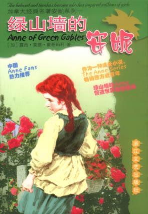绿山墙的安妮