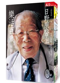日野原醫生 樂活百歲