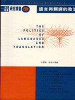 語言與翻譯的政治