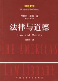 法律与道德