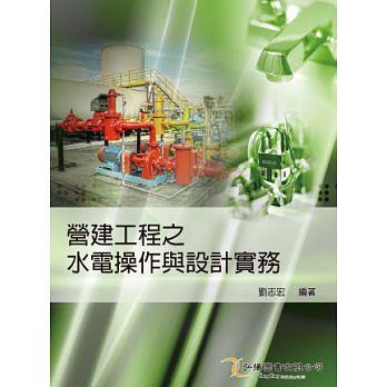 營建工程之水電操作與設計實務