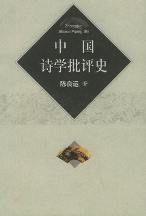 中国诗学批评史