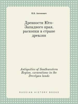 Antiquities of Southwestern Region. Excavations in the Drevlyan Lands