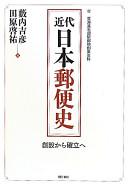 近代日本郵便史