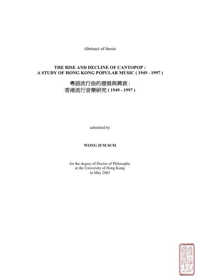 <香港粵語流行音樂研究( 1949 - 1997 )