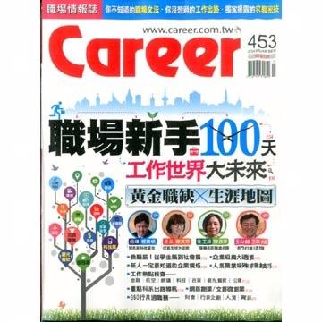 Career 第453期