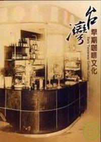 台灣早期咖啡文化
