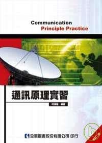 通訊原理實習(修訂二版)