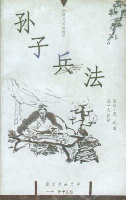 孙子兵法/国文珍品文库