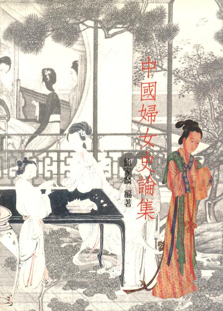 中國婦女史論集三集