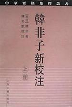 韓非子新校注(全二冊)