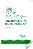 環境バイオテクノロジー