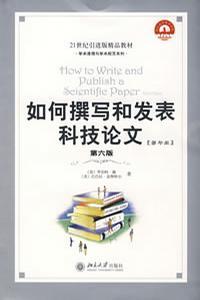 如何撰写和发表科技论文/北大高等教育文库/How to write and publish a scientific paper