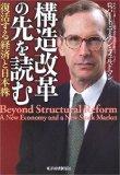 構造改革の先を読む―復活する経済と日本株