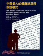中美老人的健康狀況與照護模式
