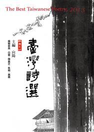 2013臺灣詩選