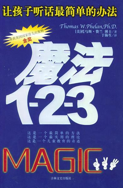 魔法123