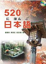 520日本語