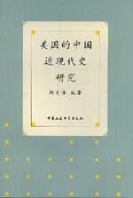 美国的中国近现代史研究