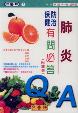 肺炎防治保健有问必答QandA