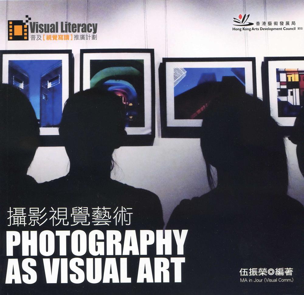 攝影視覺藝術