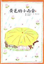 黃色的小雨傘