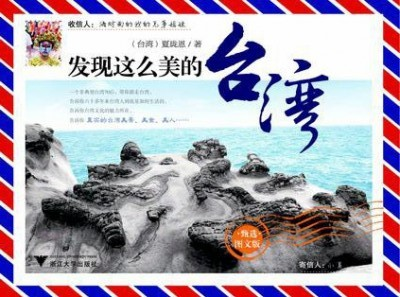 發現這麼美的台灣(圖文版)