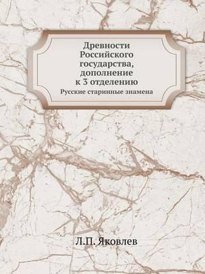 Drevnosti Rossijskogo Gosudarstva, Dopolnenie K 3 Otdeleniyu Russkie Starinnye Znamena