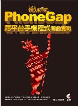 徹底研究 PhoneGap 跨平台手機程式開發實戰
