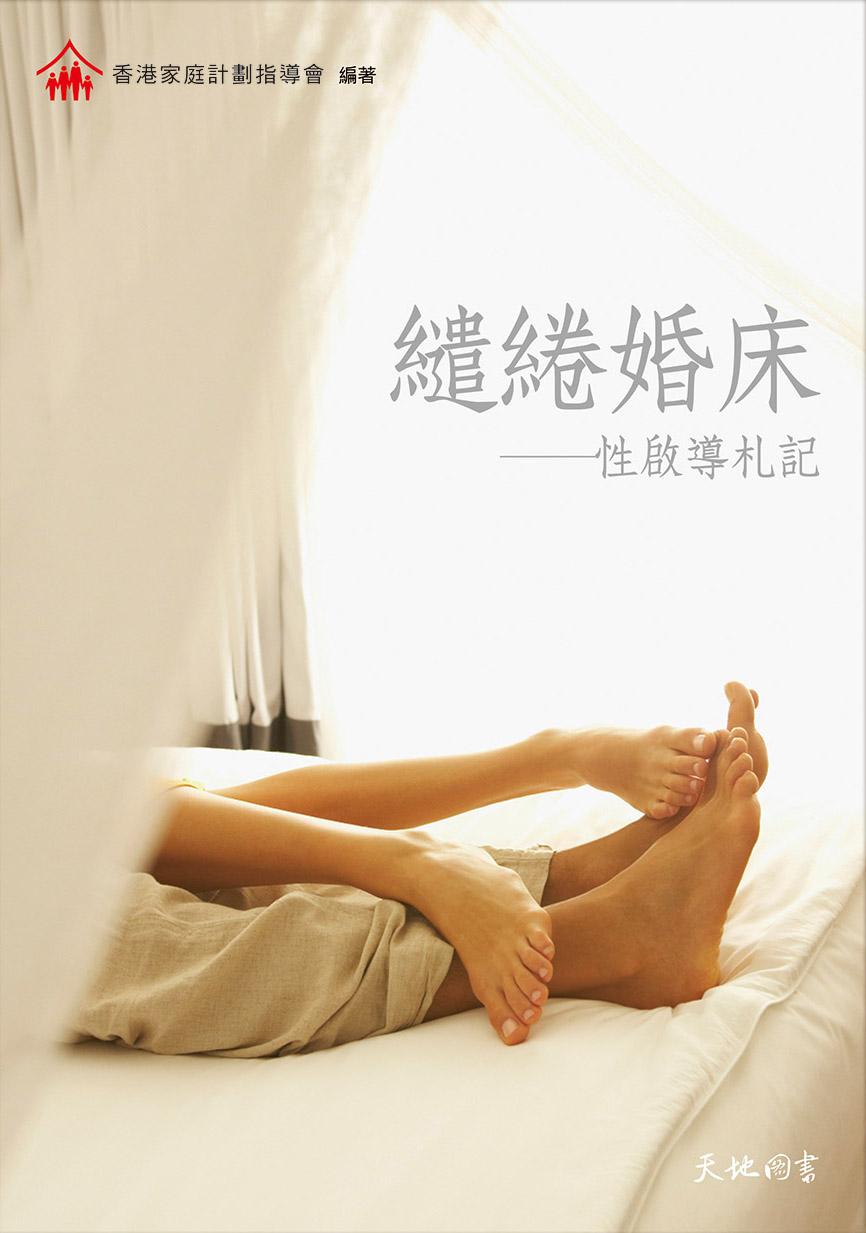 繾綣婚床-性啟導札記