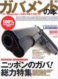 ガバメントの本―.45 Magazine