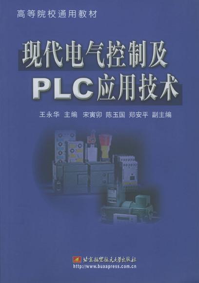 现代电气控制及PLC应用技术