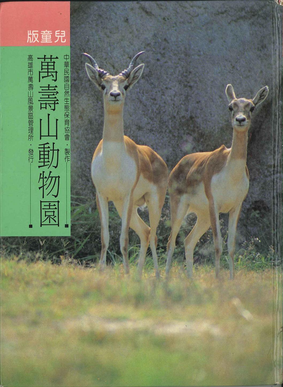 萬壽山動物園