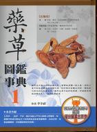 藥草圖鑑事典1