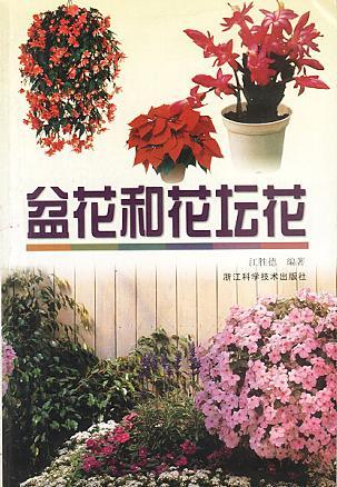 盆花和花坛花