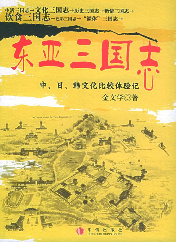 东亚三国志