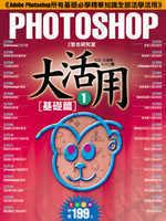 Photoshop大活用(1)基礎篇