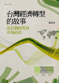 台灣經濟轉型的故事