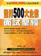 世界500大企業面試聖經