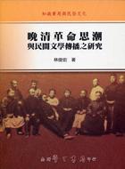 晚清革命思潮與民間文學傳播之研究【平】