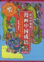 漫画中国成语