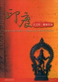 印度古文明.藝術特展