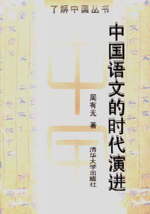中国语文的时�...