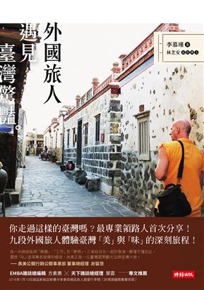 外國旅人遇見臺灣驚豔