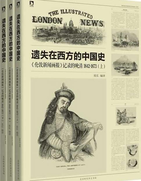 遗失在西方的中国史(全三冊)