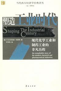 塑造工業時代