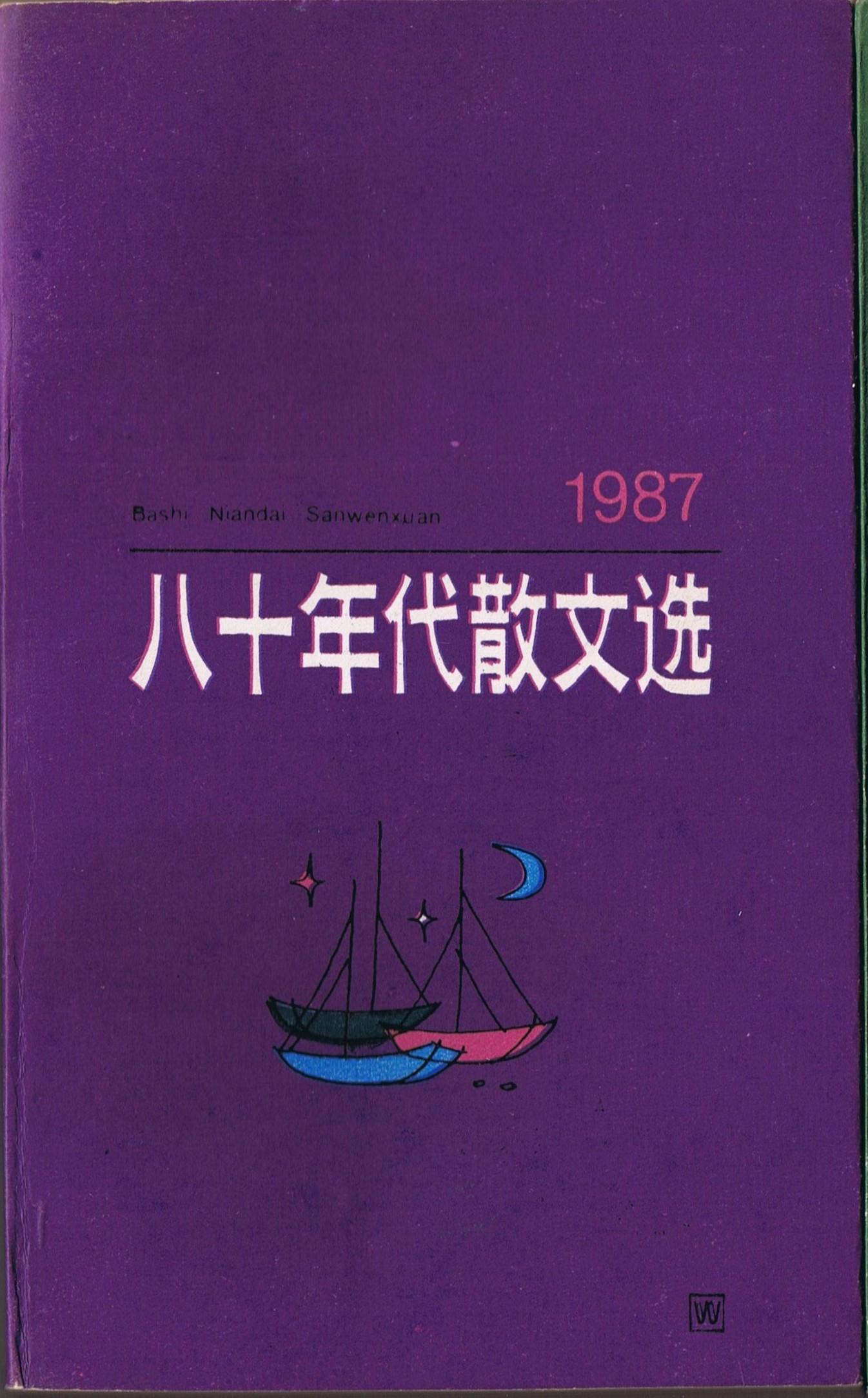 八十年代散文選 1987