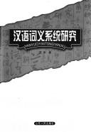 汉语词义系统�...